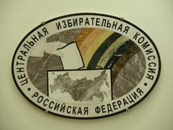 Центризбирком РФ отправил в Европарламент издевательское письмо