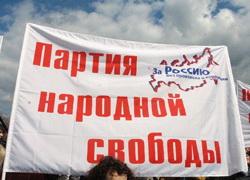 Эксперты сочли обоснованным отказ Минюста в регистрации «ПАРНАСа»