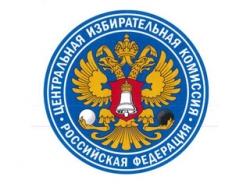 В ЦИК России работают три «горячие линии»