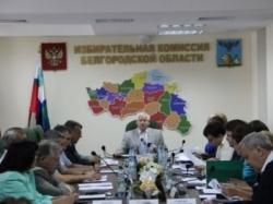 «Гражданский контроль» назвал Избирательную комиссию Белгородской области лучшей в России.