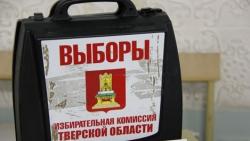 В Тверском избиркоме обсудили проблемы предстоящих выборов